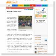 愛川町第3分団が10位に – タウンニュース