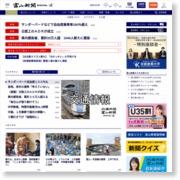 辺野古、海底調査へ準備進む-雨で作業遅延 (8/16 19:50更新) – 富山新聞