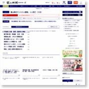 ポンプ車贈呈、被災地支援 白山・河内の消防分団 – 富山新聞