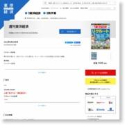 週刊東洋経済 – 東洋経済オンライン