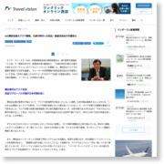 HIS澤田会長のアジア戦略、大旅行時代への対応-新航空会社の可能性も – トラベルビジョン