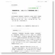 『建通新聞電子版』 に新コンテンツ「民間初期情報」登場!! – ValuePress! (プレスリリース)