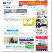 クレディセゾン、ベトナムのネット決済事業に参入へ – 日刊ベトナムニュース