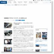 後輪駆動の「ガヤルド スパイダー」が上陸【Movie】 – webCG