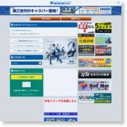 物流・ロジスティクス 行政書士高橋幸也氏 運管試験問題集とテキストを発売 – 物流ウィークリー