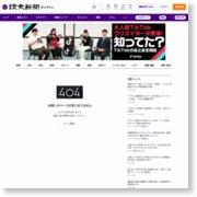 南海トラフ 命守る 防災の日 – 読売新聞