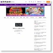 リニア「最難関」の本線トンネル、掘削工事開始 – 読売新聞