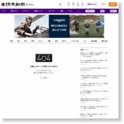 山形の芋煮会、「2代目鍋太郎」最後の舞台へ – 読売新聞