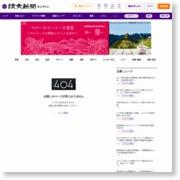 重文の丸亀城天守、台風でしっくいはがれ落ちる – 読売新聞