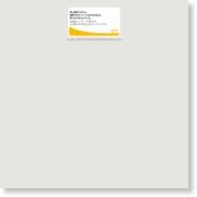 """ミリ単位のワザ!""""巨大クレーン""""操る達人 – 読売テレビ NEWS&WEATHER"""