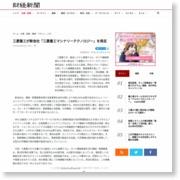 三菱重工が新会社「三菱重工マシナリーテクノロジー」を発足 – 財経新聞
