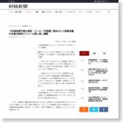 【外国為替市場を検証:ユーロ・円相場】週末はEU首脳会議の合意内容受けてユーロ買い戻し優勢 – 財経新聞
