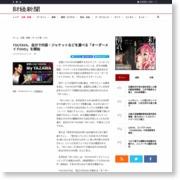 TSUTAYA、自分で内容・ジャケットなどを選べる「オーダーメイドDVD」を開始 – 財経新聞
