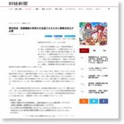 野田首相:医療機器の実用化を加速させるために薬事法改正が必要 – 財経新聞