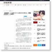 【銘柄診断】JTは海外でタバコの売れ行きが伸びる、内需輸出型企業として再評価へ – 財経新聞