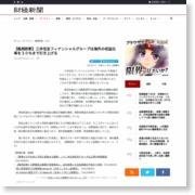 【銘柄診断】三井住友フィナンシャルグループは海外の収益比率を30%まで引き上げる – 財経新聞