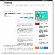 【話題】推定時価総額6800億円のJAL再上場で身構える市場 – 財経新聞