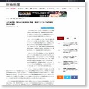 大日本印刷、国内の生産体制を再編 東南アジアなど海外製造拠点は増強 – 財経新聞