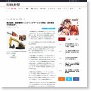 豊田通商、建設機械のシェアリングサービスを開始 遊休資産の有効活用へ – 財経新聞