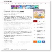 ipad向けアプリ「犬のアトピーケア」提供開始 – 財経新聞