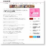 「Google アナリティクス 新バージョンセミナー インターフェイス編」を8月30日に追加開催 – 財経新聞