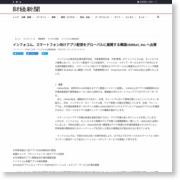 インフォコム、スマートフォン向けアプリ配信をグローバルに展開する韓国UbiNuri, Inc.へ出資 – 財経新聞