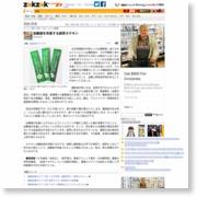 血糖値を改善する緑茶カテキン – ZAKZAK