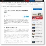 「IoT」革命、すべてのモノがネットにつながる時代が到来? – ZUU online
