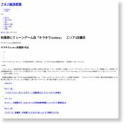 秋葉原にクレーンゲーム店「キラキラAsobox」 エリア3店舗目 – アキバ経済新聞