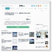 北海道地震で泊原発トラブル、福島原発の汚染水を解決できない経産省の愚 – アエラドット 朝日新聞出版