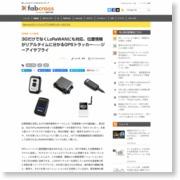 3GだけでなくLoRaWANにも対応、位置情報がリアルタイムに分かるGPSトラッカー——ジーアイサプライ – fabcross