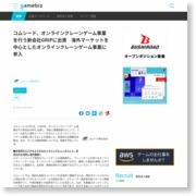 コムシード、オンラインクレーンゲーム事業を行う新会社GRIPに出資 海外マーケットを中心としたオンラインクレーンゲーム事業に参入 – SocialGameInfo