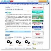十川ゴム18年3月期、建機・医療・食品分野が好調 – ゴム報知新聞NEXT