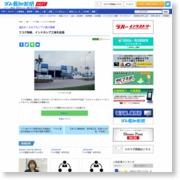 フコク物産、インドネシア工場を拡張 – ゴム報知新聞NEXT