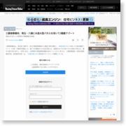 三菱商事建材、埼玉・八潮に木造大型パネルを用いて3階建アパート – 創樹社 (プレスリリース)