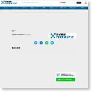 農研機構 クワの葉乳液で害虫防除 成長阻害タンパク質発見 – 茨城新聞
