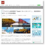 リアルタイム車両管理「Cariot(キャリオット)」、資産管理の新サービスを提供開始 – IoTNEWS (プレスリリース)