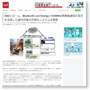 ISIDとローム、Bluetooth® Low Energyと920MHz帯無線通信の双方を活用した屋内作業の可視化システムを開発 – IoTNEWS (プレスリリース)
