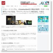 ニコン・トリンブル、i-Construction向け商品の販売・サポートを専門とする子会社 「サイテックジャパン株式会社」を設立 – IoTNEWS (プレスリリース)