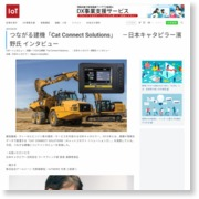つながる建機「Cat Connect Solutions」 -日本キャタピラー濱野氏 インタビュー – IoTNEWS (プレスリリース)