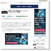 視野角210度の視線追跡VRヘッドセット「StarVR One」が登場 – CNET Japan