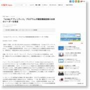 「XCMGアプレンティス」プログラムが建設機械産業の未来のリーダーを … – CNET Japan