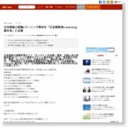 日本語能力試験eラーニング教材を「日本語教育e-learning 展示会」に出展 – CNET Japan