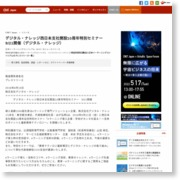 デジタル・ナレッジ西日本支社開設10周年特別セミナー 9/21開催(デジタル・ナレッジ) – CNET Japan