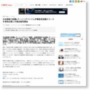 日本語能力試験eラーニングベトナム字幕版見放題のコースを現地企業に代理店販売開始 – CNET Japan