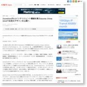Zoomlionが4.0インテリジェント機械を携えbauma China 2018で未来のデザインを公開へ – CNET Japan