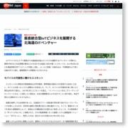 垂直統合型IoTビジネスを展開する北海道のITベンチャー – ZDNet Japan