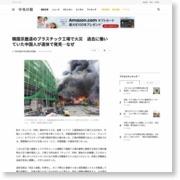 韓国京畿道のプラスチック工場で火災 過去に働いていた中国人が遺体で発見…なぜ – 中央日報
