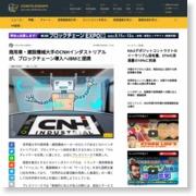 商用車・建設機械大手のCNHインダストリアルが、ブロックチェーン導入へIBMと提携 – コインテレグラフ・ジャパン(ビットコイン、仮想通貨、ブロックチェーンのニュース)