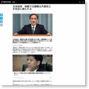 日本政府 制裁で北朝鮮は外貨収入を完全に絶たれる – Sputnik 日本